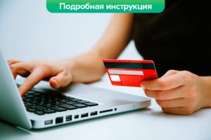Оплачиваем услуги ТриколорТВ через Сбербанк Онлайн