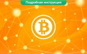 Покупка биткоина за рубли сбербанк (sberbankin.com)