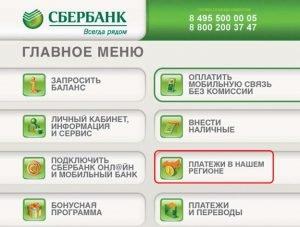 Оплата налога через банкомат Сбербанка.